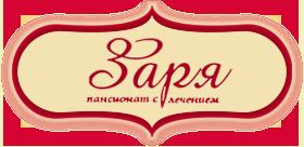 Пансионат Заря официальный сайт